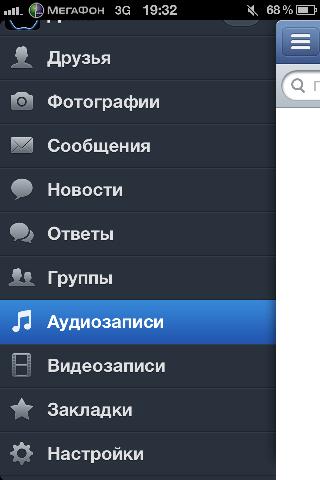 скачать приложение вконтакте 4 - фото 10