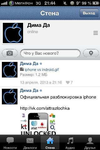 Скачать vk app для iphone / ipad.