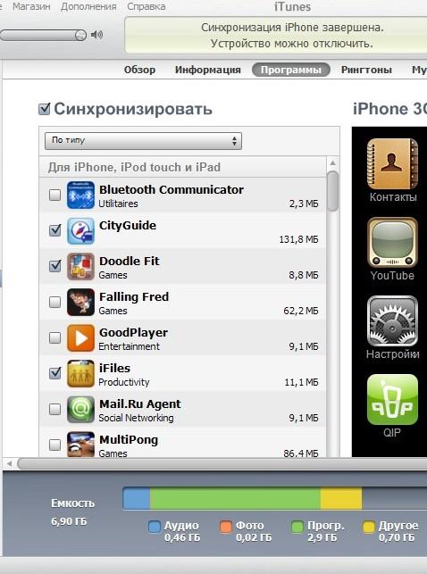 Программу айтюнс для айфон 4s