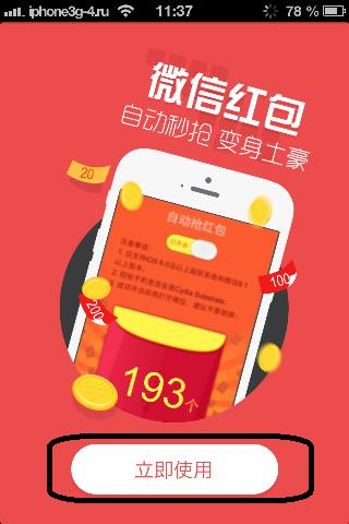Установка программ для iphone без джейлбрейка
