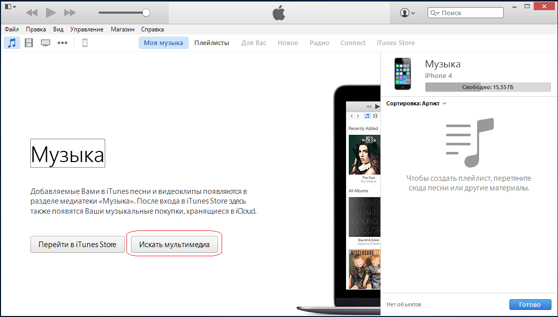 Как сделать рингтон на iphone itunes 12.5
