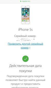 проверка айфона на гарантию