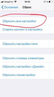 Не работает запись экрана iOS 12